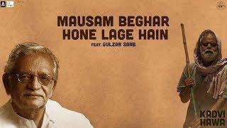 Mausam Beghar Hone Lage Hai | Gulzar | Kadvi Hawa | 24 November | Sanjai Mishra, Ranvir Shorey