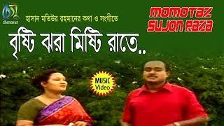 Bristy Jhara । Momtaz   Sujon Raza । Bangla New Folk Song