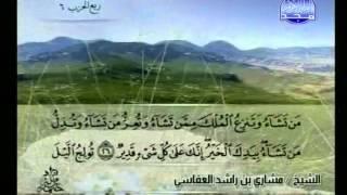 الجزء الثالث من القرأن الكريم الكريم للشيخ مشاري راشد العفاسي كاملا الختمة المرتلة