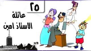 سمير غانم في ״عائلة الأستاذ أمين״ ׀ الحلقة 25 من 30 ׀ الحب الأول