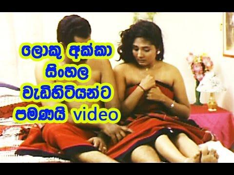 Loku akka sinhala wadihitiyanta pamanai video