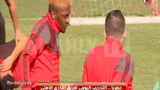 تدريب الفريق الاول لكرة القدم بالنادى الاهلى استعداداٌ لمباراة الوصل الاماراتى