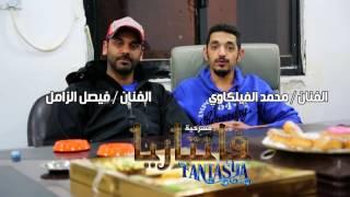 كلمة الفنانين محمد الفيلكاوي وفيصل الزامل  بالبروفة الأولى لمسرحية #فانتازيا