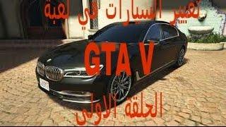 شرح اضافة سيارات الى لعبة gta v شرح مبسط ومضمون 100% HOW TO ADD CARS TO GTA V