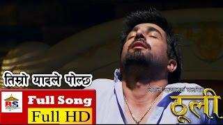 Timro Yaad Ley Polchha Mutu- THOOLI - Movie Song - Full HD