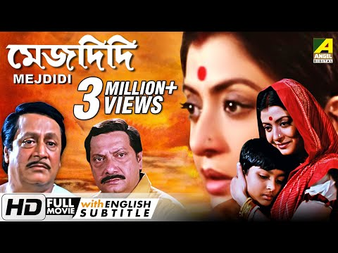 Xxx Mp4 Mejdidi মেজদিদি Bengali Movie English Subtitle Ranjit Mallick 3gp Sex