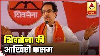 Maharasthra: BJP, Sena Split Brings New Alliance   ABP News