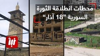 أبرز محطات انطلاقة الثورة السورية في مدينة درعا