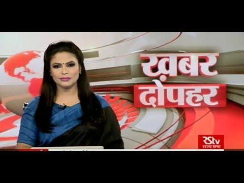 Xxx Mp4 Hindi News Bulletin हिंदी समाचार बुलेटिन – Oct 13 2018 1 30 Pm 3gp Sex