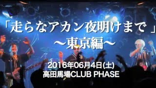30%LESS FAT企画「走らなアカン夜明けまで 〜東京編〜」 6/4(土)高田馬場 CLUB PHASE