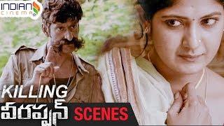 RGV Veerappan Telugu Movie Scenes | Veerappan and Muthu Lakshmi Story | Latest Telugu Movies