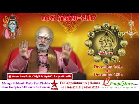 Xxx Mp4 Dhanussu Rasi Sagittarius Horoscope December 24th December 30th Vaara Phalalu 3gp Sex