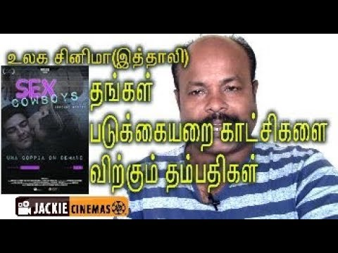 Xxx Mp4 Sex Cowboys 2016 Italy Movie Review In Tamil By Jackiesekar CIFF2017 15thCIFF 3gp Sex