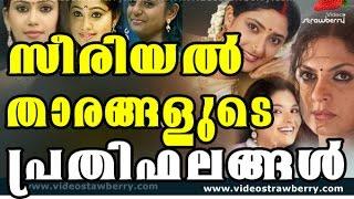 സീരിയൽ താരങ്ങളുടെ പ്രതിഫലങ്ങൾ | Malayalam Serial Actresses salary list | Serial Actress Remuneration