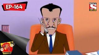 Nut Boltu (Bengali) - নাট বল্টু - Episode 164 - Nakol Daktar - 12th November, 2017