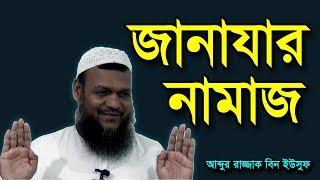 Bangla Waz জানাযার নামাজ - আব্দুর রাজ্জাক   Janazar Namaz by Abdur Razzak bin   Islamic Waz Video