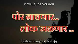 Shivjayanti status song 2k18