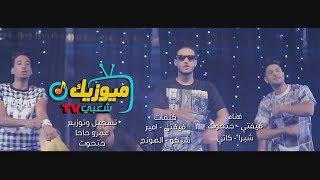 كليب مهرجان سي وا /- علاء فيفتي و حتحوت وكاتي وشبرا  /- حصريات /- ميوزيك شعبي ٢٠١٧