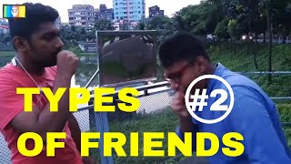 New Bangla Funny Video ||Types Of Friends ||Part 3|| FUNNY FACE ENTERTAINMENT||