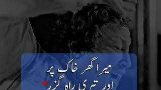 Ustaad NFAK   Qawali   Tu Kuja Man Kuja   Ustad NFAK Lyrics in urdu Share For more videos
