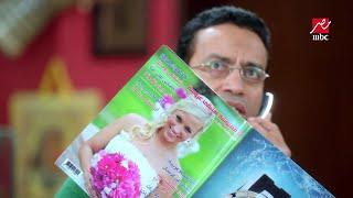 رمزي يبحث عن عروسة