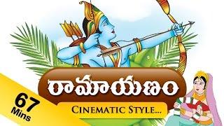 Ramayan Animated Movie in Telugu | Ramayan The Epic Movie in Telugul