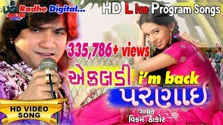 EKALDI PARNAI ||VIKRAM THAKOR ||NEW GUJARATI SONG 2018 ||FULL HD VIDEO