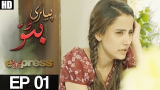 Piyari Bittu - Episode 1 | Express Entertainment Drama | Sania Saeed & Atiqa Odho