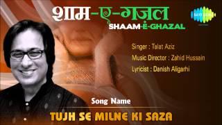 Tujh Se Milne Ki Saza | Shaam-E-Ghazal | Talat Aziz