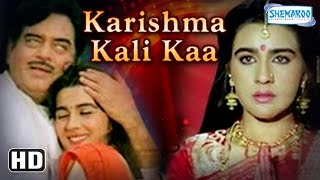 Karishma Kali Ka {HD} - Amrita Singh - Shatrughan Sinha - Hindi Full Movie