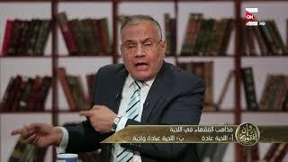 وإن أفتوك: حكم مذاهب الفقهاء في اللحية .. د. سعد الهلالي