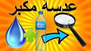 شاهد كيف تصنع عدسة تكبير باستخدام الماء بنفسك...how to make a lens from water