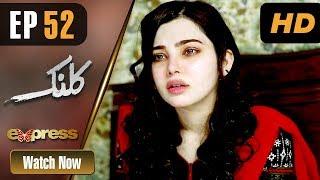 Pakistani Drama | Kalank - Episode 52 | Express Entertainment Dramas | Rubina Arif, Shahzad Malik