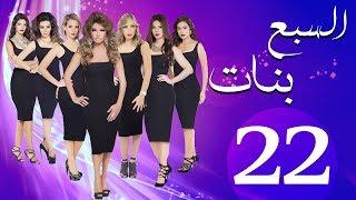 مسلسل السبع بنات الحلقة    22   Sabaa Banat Series Eps
