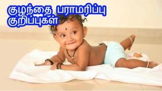 குழந்தை பராமரிப்பு குறிப்புகள் kulanthai paramarippu tips in tamil