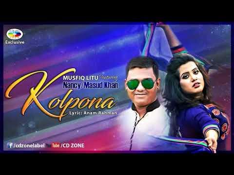 Xxx Mp4 কল্পনা Kolpona Nancy Masud Khan CD Zone Music Video Song Bangla New Song 2017 3gp Sex