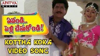 Kottha Koka -  Evandi Pelli chesukondi Video songs - Suman, Ramyakrishna