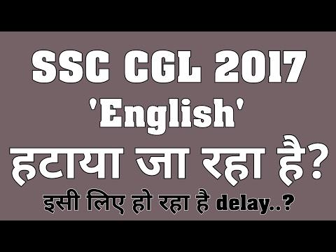 SSC CGL 2017|| English Section हटाया जा रहा है?