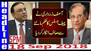 Pakistani News Headlines 5PM 18 Sep 2018 | Asif Zardari Ka Chief Justice Ka Hukam Manany Sy Inkar