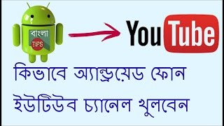 how to create youtube channel to android phone _Android bangla tips