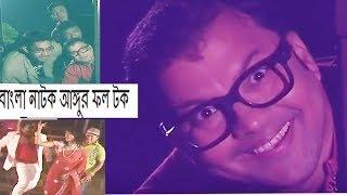 Bangla Natok Angur Fol Tok