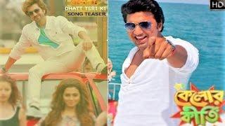 Dhat Teri Ki Vs Love Me || Badsha The Don Vs Kelor Kirti || Jeet | Dev | Nusrat Faria |