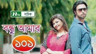 Bondhu Amar | বন্ধু আমার | EP 101 | Apurba | Jeni | Ahona | Niloy | NTV Popular Drama Serial