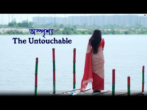 Xxx Mp4 The Untouchable Bangla Short Film With English Subtitle Based On A True Story 3gp Sex