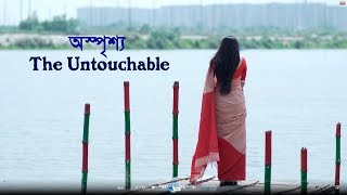 The Untouchable (Bangla Short Film with English Subtitle)- Based on a true story