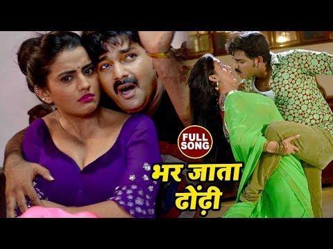 Xxx Mp4 Pawan Singh 2018 का सबसे हिट गाना Akshara Singh Bhar Jata Dhodi Pawan Raja Bhojpuri Songs 3gp Sex