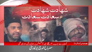 Documentary Shaheed Allama Nasir Abbas Multan (Complete HD) With Shauzab Ali