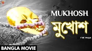 Bangla Movies 2017  - Mukhosh - The Mask(Full Movie) - New Bengali Film 2017