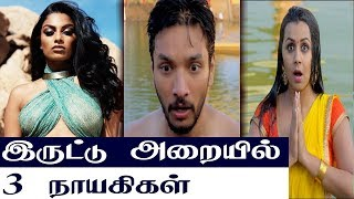 Iruttu Araiyil Murattu Kuthu Update Teaser Official | Gautham Karthik | Trailer Official