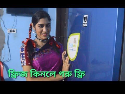 ফ্রিজ কিনলে গরু ফ্রি দারুন অফার frieze kinly Garo free bd entertainment